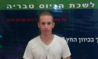 Message from Israel – from Naff